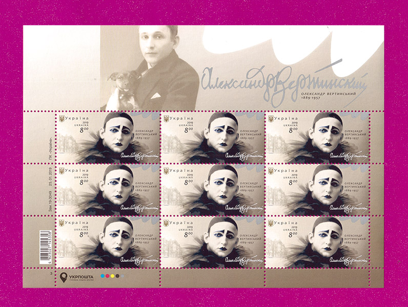 Ukraine stamps Minisheet 130th Birth Anniversary of Aleksander Vertynskyi