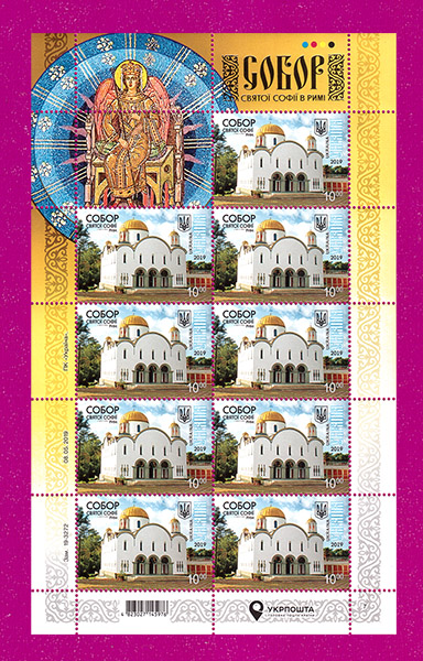 Ukraine stamps Minisheet Saint Sophie Cathedral. Rome