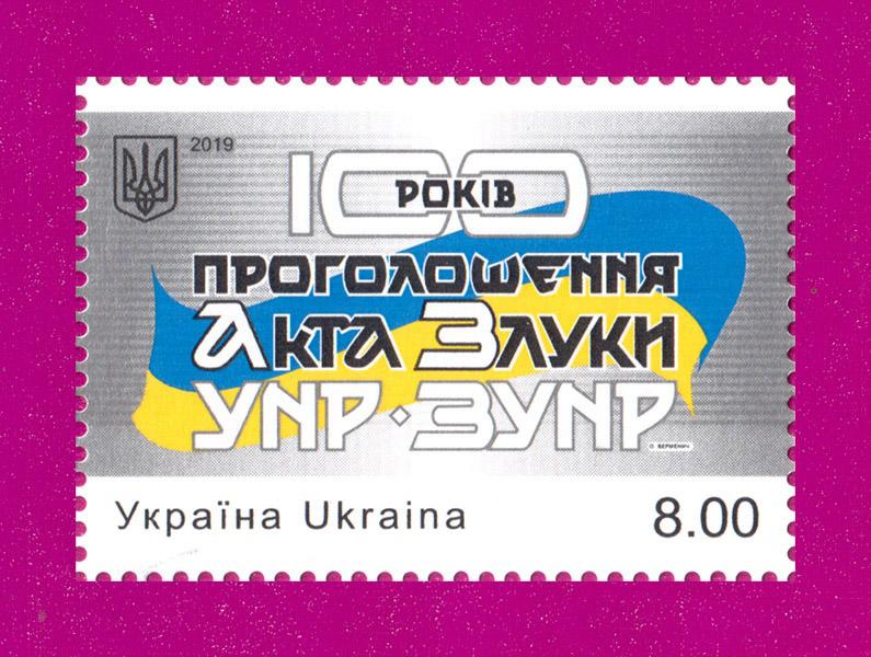 Ukraine stamps Centenary of Act of Ukrainian Unity