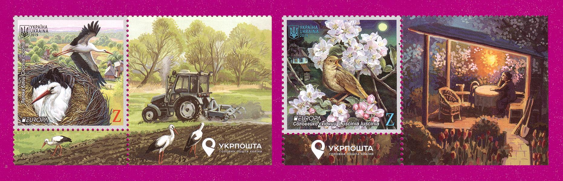 2019 марки Птицы аист и соловей фауна ЛИТЕРНАЯ СЕРИЯ С КУПОНАМИ Украина
