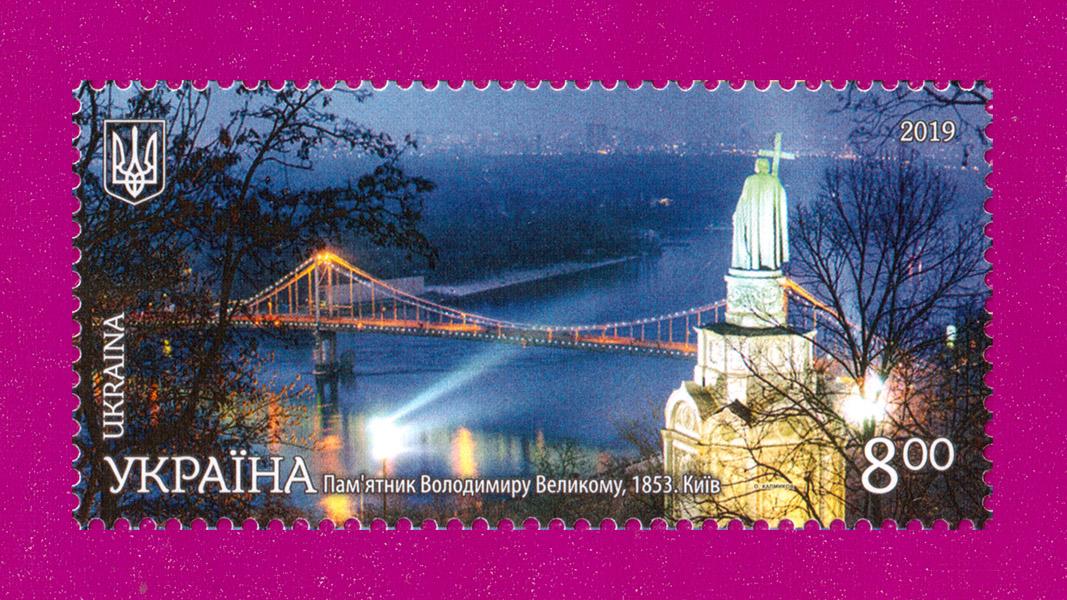 2019 марка Киев князь Владимир Великий Украина