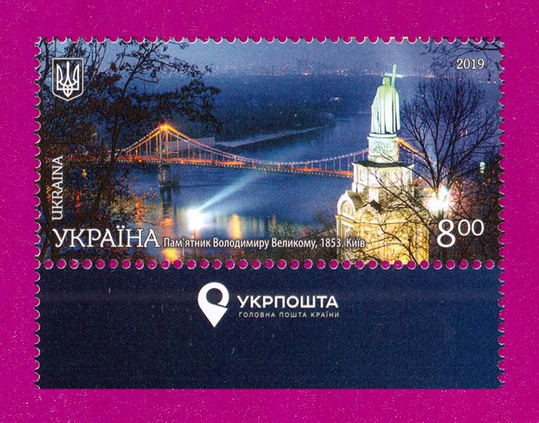 Ukraine stamps Grand Prince of Kyiv Vladimir WITH THE WORDS