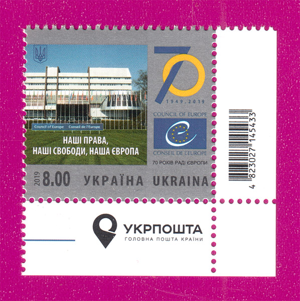 Ukraine stamps 70th Anniversary of Council of Europe CORNER WITH THE WORDS