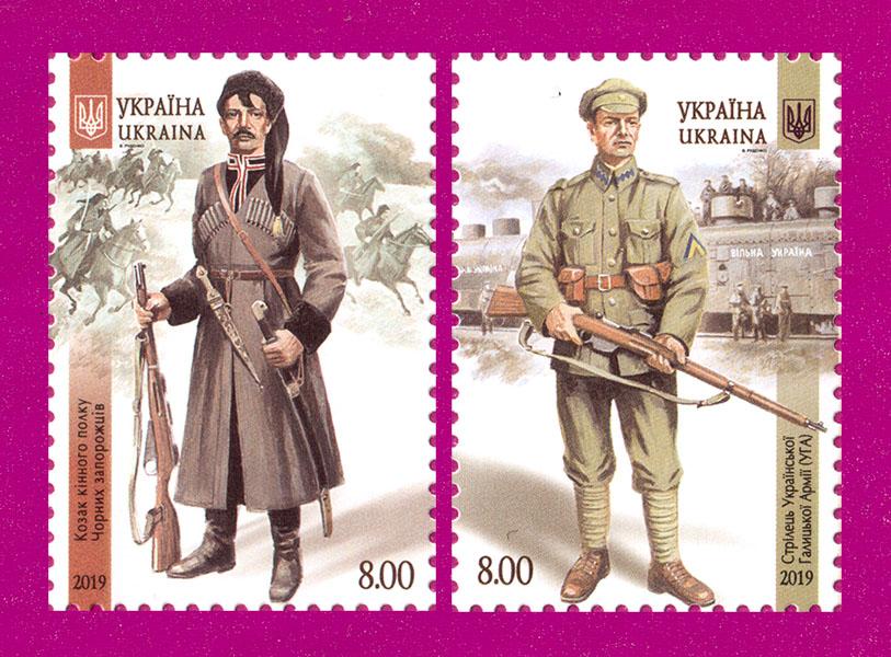 2019 марки Казак и стрелец СЕРИЯ Украина