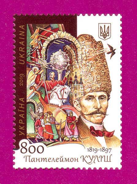 2019 марка Пантелеймон Кулиш 200 лет писатель Украина