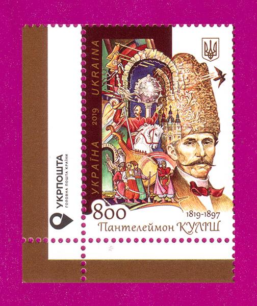2019 марка Пантелеймон Кулиш 200 лет писатель УГОЛ с надписью Укрпочта Украина