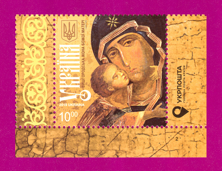 Ukraine stamps The Vyshhorod Mother of God Icon CORNER WITH THE WORDS