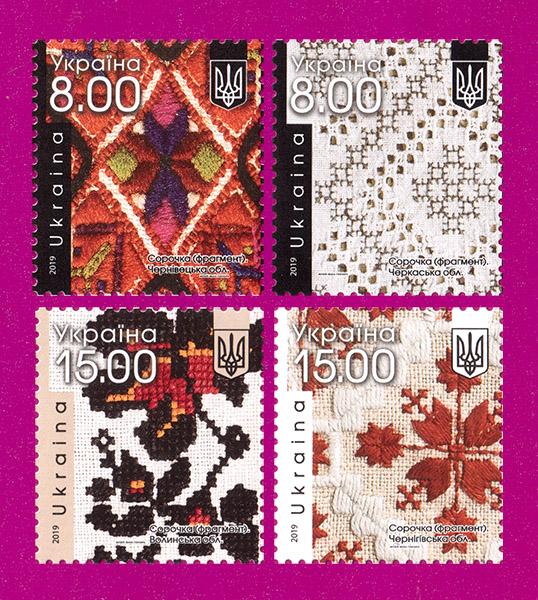 2019 марки Украинская вышиванка - код нации СЕРИЯ Украина