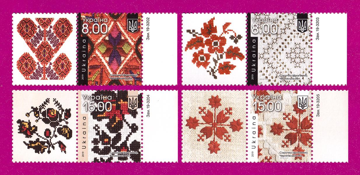 2019 марки Украинская вышиванка - код нации СЕРИЯ С КУПОНАМИ Украина