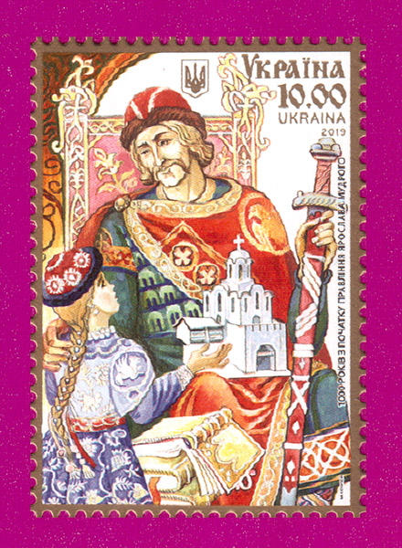 2019 марка Князь Ярослав Мудрый храм Украина