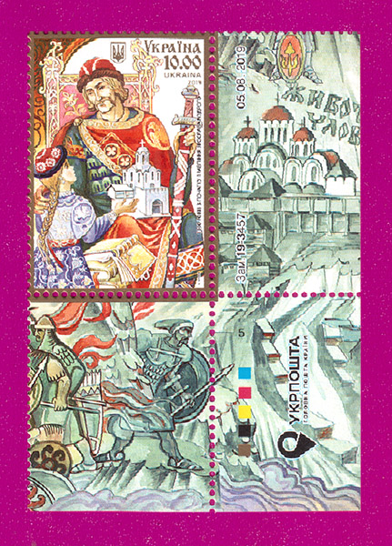 Ukraine stamps Prince Yaroslav the Wise CORNER WITH THE WORDS