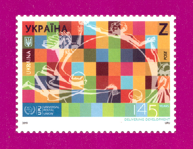 Ukraine stamps 145th Anniversary of Universal Postal Union