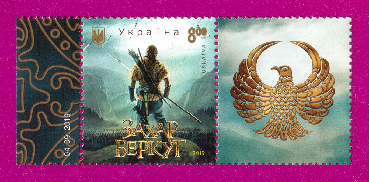 Ukraine stamps Cinema Zahar Berkut with coupons