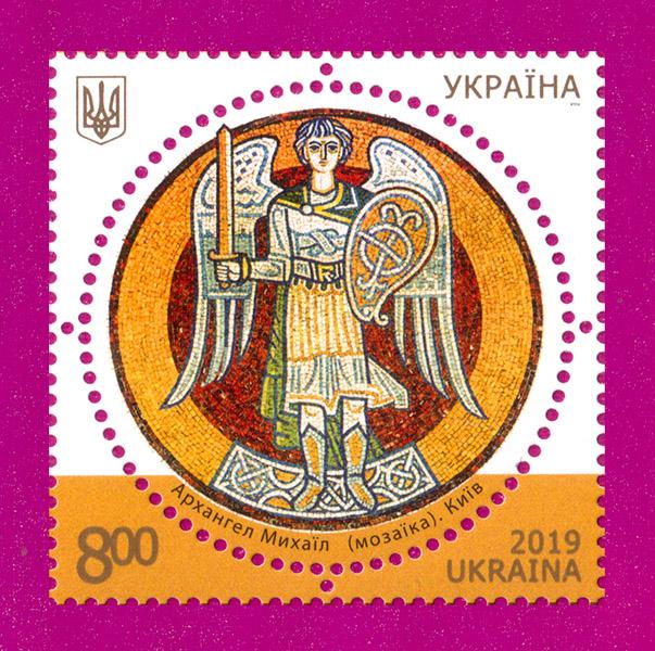 Ukraine stamps Archangel Michael