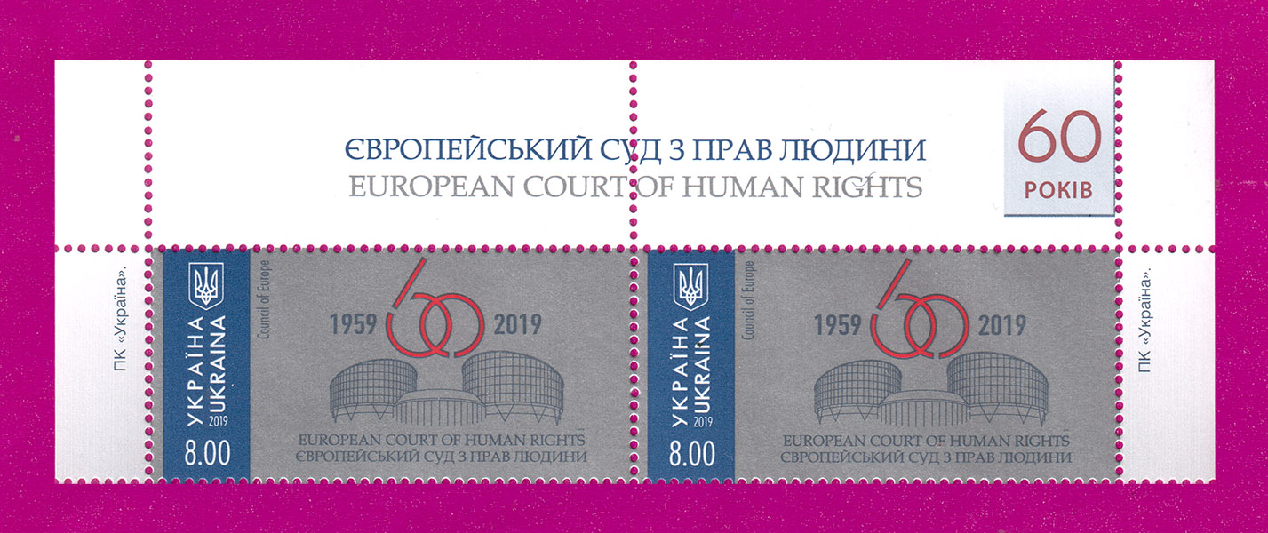 Ukraine stamps Part of the sheetlet 60th Anniversary of European Court Of Human Rights UP