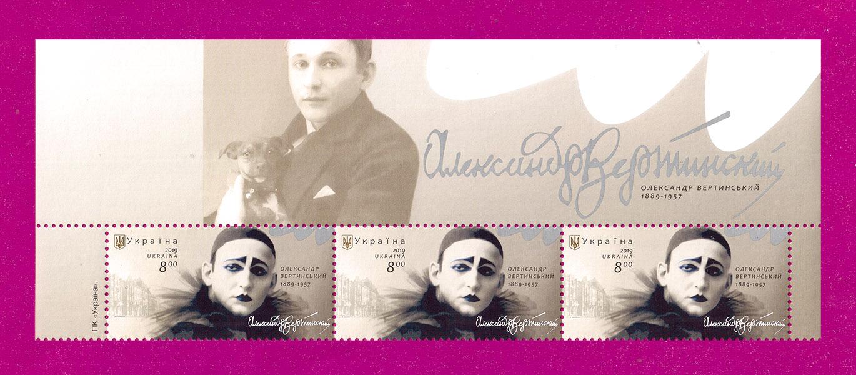 Ukraine stamps Part of the sheetlet Actor Alexander Vertinsky ГЗ