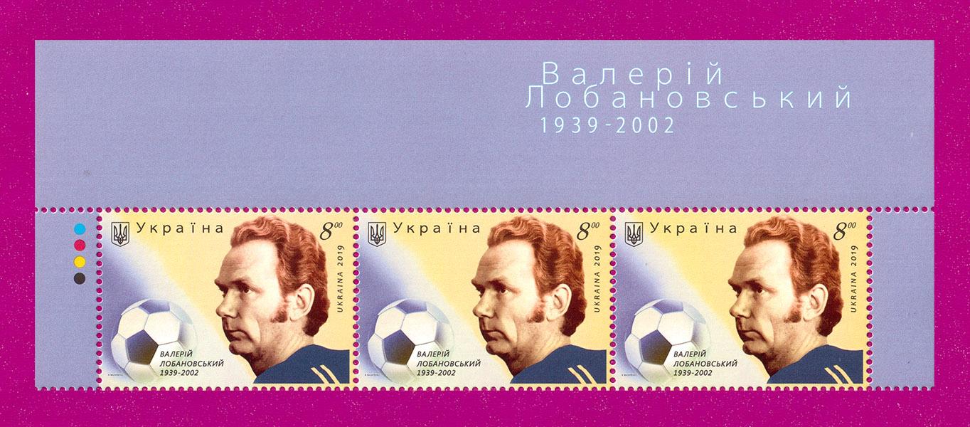 Ukraine stamps Part of the sheetlet Football star Valeriy Lobanovsky ГЗ