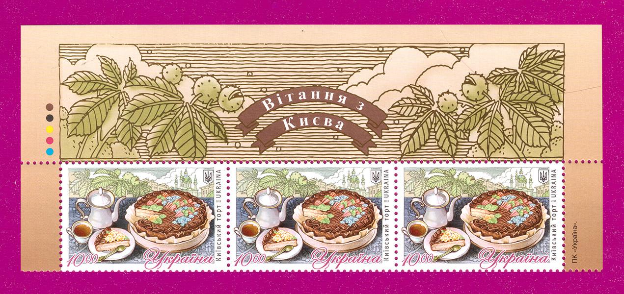 2019 верх листа Киевский торт Украина