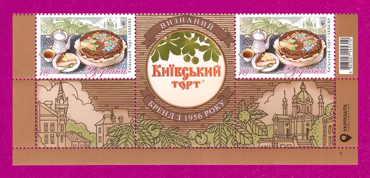 Ukraine stamps Part of the sheetlet Kyiv cake DOWN