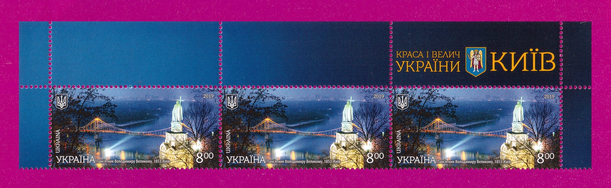 Ukraine stamps Part of the sheetlet Grand Prince of Kyiv Vladimir UP