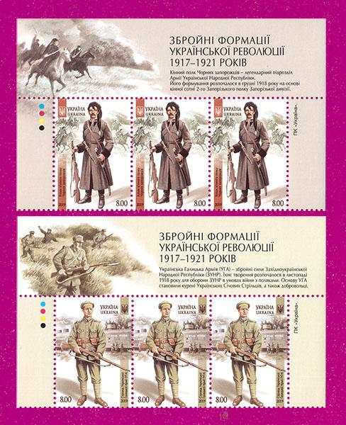 2019 верх листа Украинская армия 1917-1921 СЕРИЯ Украина