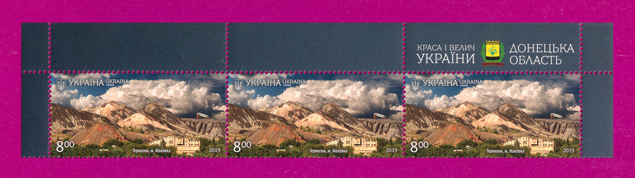Ukraine stamps Part of the sheetlet Mine Waste. Makeevka UP