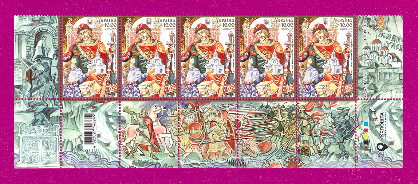 Ukraine stamps Part of the sheetlet Prince Yaroslav the Wise DOWN