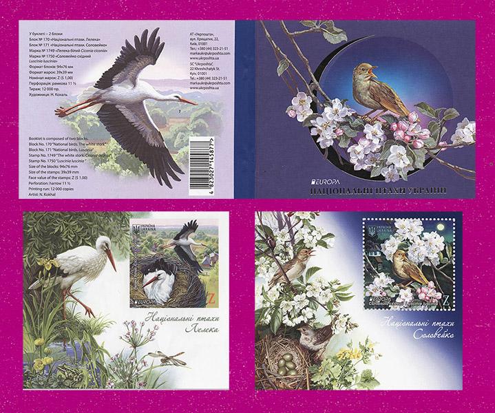 2019 буклет N 18 Птицы аист и соловей фауна ЕВРОПА ЛИТЕРА ДВА БЛОКА Украина