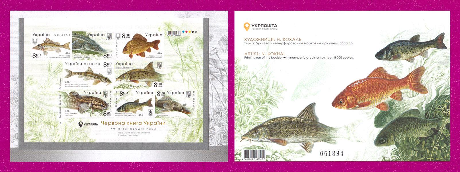 2019 буклет Пресноводные рыбы БЕЗ ПЕРФОРАЦИИ Украина