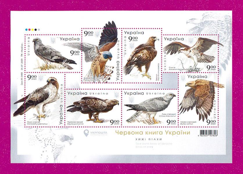 2020 блок Хищные птицы Украины Фауна Украина