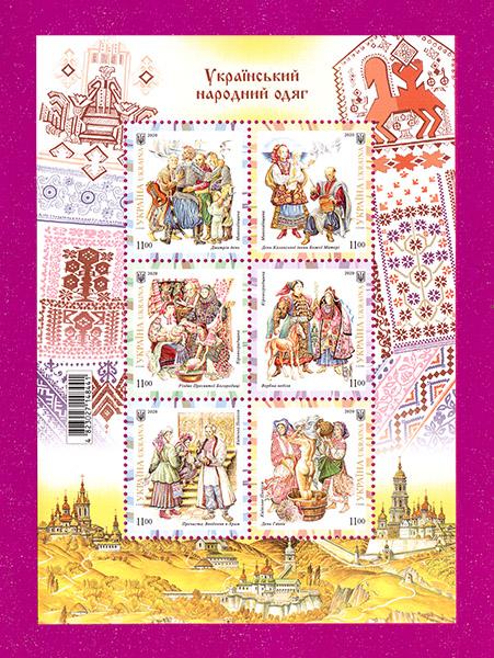 2020 блок Народная одежда Украина