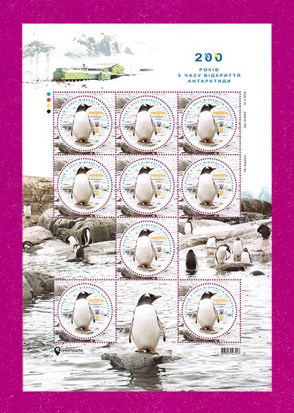 2020 лист 200 лет открытия Антарктиды Пингвин ЛИТЕРА V Украина