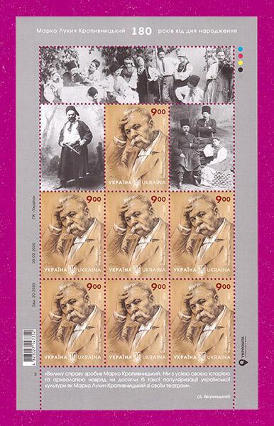 Ukraine stamps Minisheet 180th Birth Anniversary of Marko Kropyvnytskyi