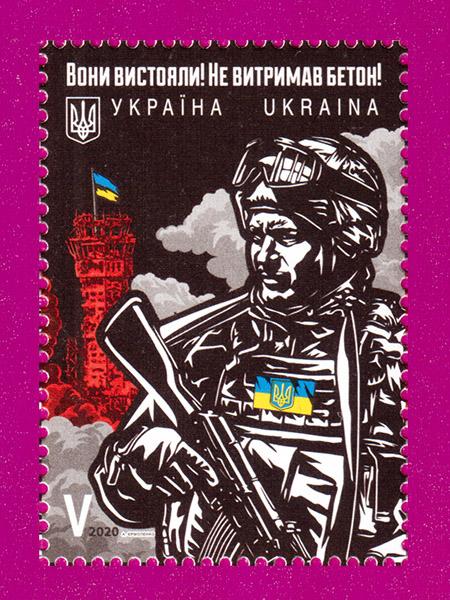 Ukraine stamps The War in Donetsk