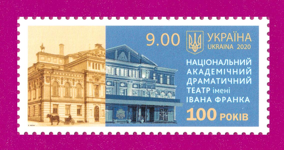 2020 марка Театр Ивана Франко искусство Украина