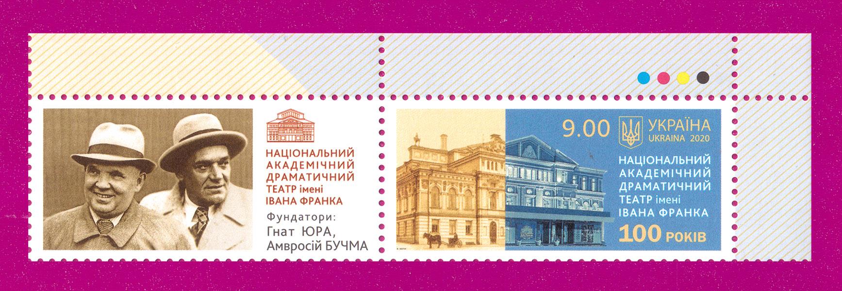 2020 марка Театр Ивана Франко искусство УГОЛ С КУПОНОМ Украина