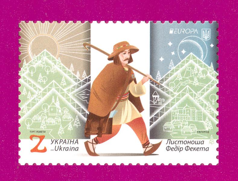 2020 марка Почтальон Федор Фекета Украина