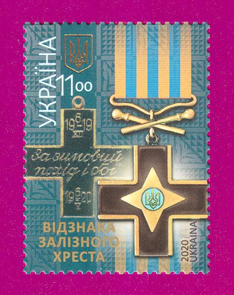 2020 марка Знак Железного Креста награда Украина