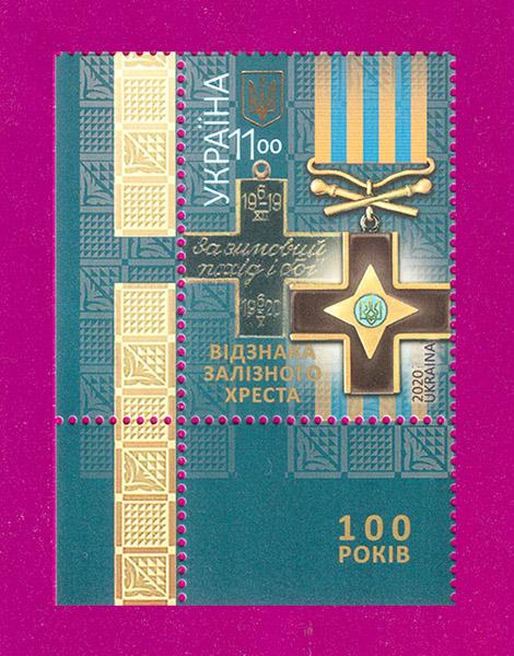 2020 марка Знак Железного Креста УГОЛ ЛН Украина