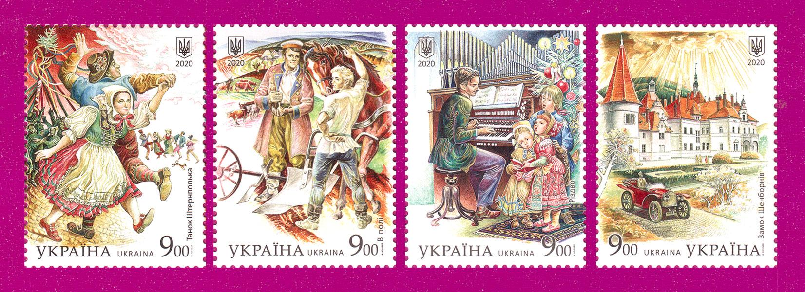 2020 марки Немцы СЕРИЯ Украина