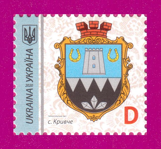 2020 марка 9-й Стандарт Герб Кривче ЛИТЕРА D Украина