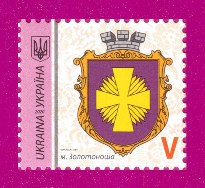2020 марка 9-й Стандарт Герб Золотоноша ЛИТЕРА V Украина