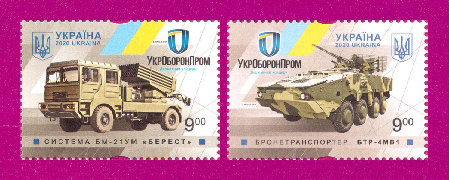 2020 марки Украинская военная техника СЕРИЯ Украина