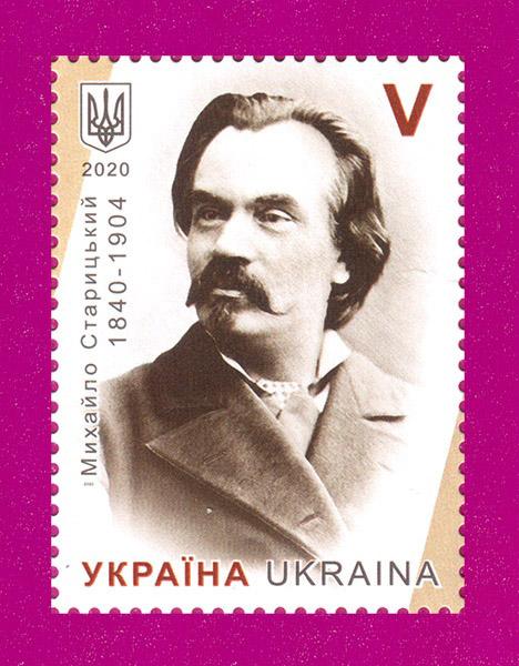 2020 марка Михаил Старицкий писатель Украина