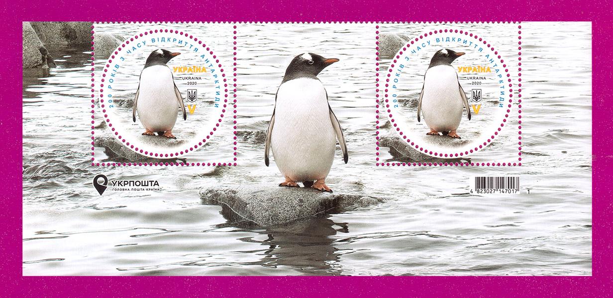 2020 низ листа 200 лет открытия Антарктиды Пингвин ЛИТЕРА V Украина