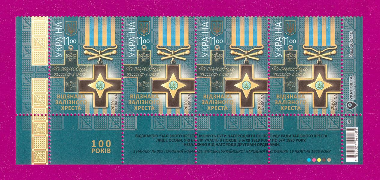 2020 низ листа Знак Железного Креста награда Украина