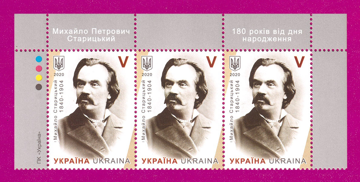Ukraine stamps Part of the sheetlet 180th Birth Anniversary of Mykhailo Starytskyi UP