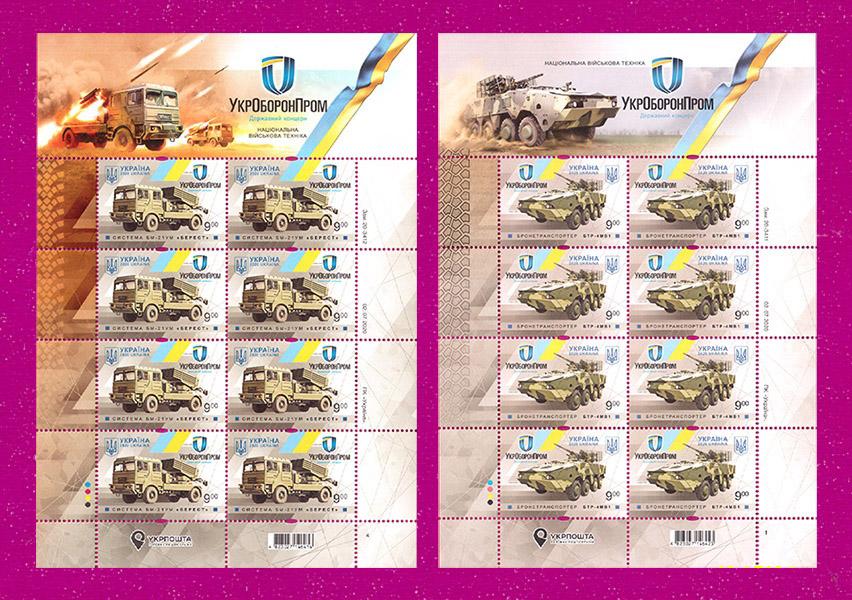 2020 листы Украинская военная техника КОМПЛЕКТ Украина
