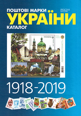 каталог почтовых марок 2018
