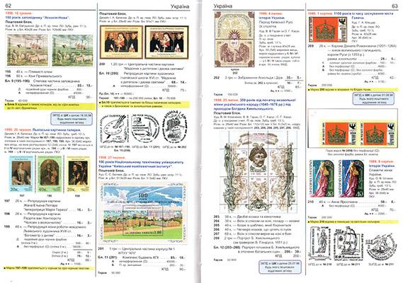 каталог почтовых марок Украины